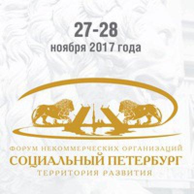 27 и 28 ноября пройдет ежегодный Форум некоммерческих организаций «Социальный Петербург: территория развития»