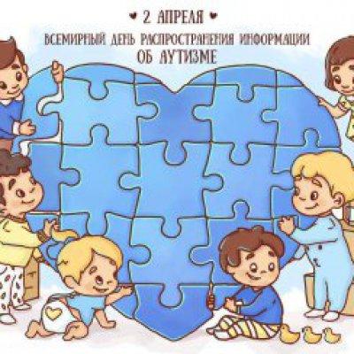 Сегодня, 2 апреля, весь мир отмечает День информирования об аутизме.