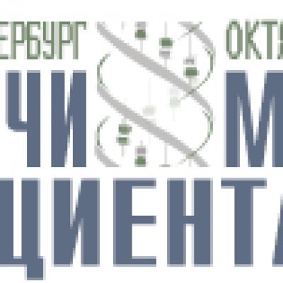 С 11 по 14 октября в Петербурге пройдет VI Международная  научно-практическая конференция «Врачи мира – пациентам»