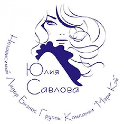Независимый Консультант по красоте и Лидер Бизнес-Группы Компании «Мэри Кэй» Юлия Савлова