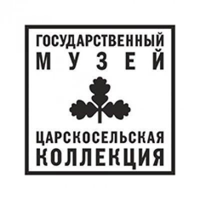 Санкт-Петербургский государственный музей «Царскосельская коллекция»