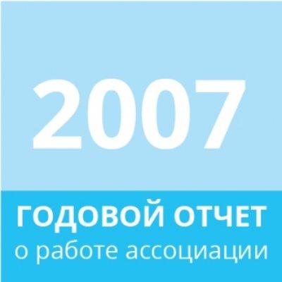 Отчет 2007 года
