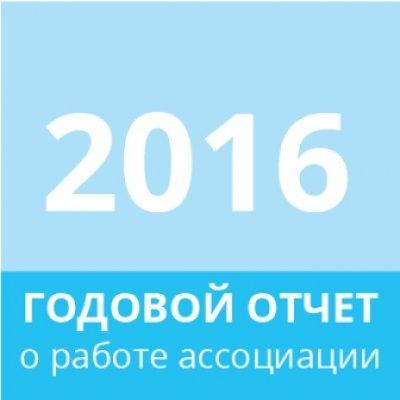 Отчет 2016 года