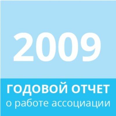 Отчет 2009 года