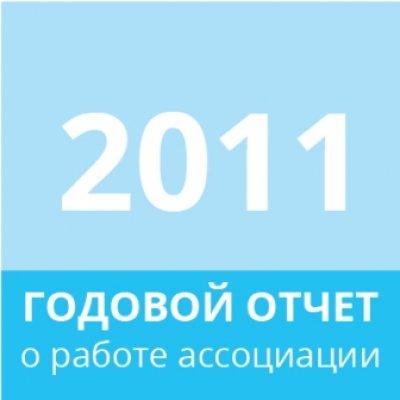 Отчет 2011 года