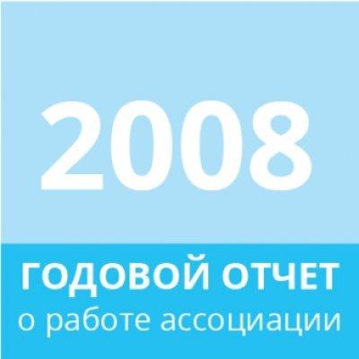 Отчет 2008 года