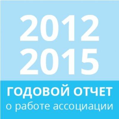 Отчет 2012-2015 годов