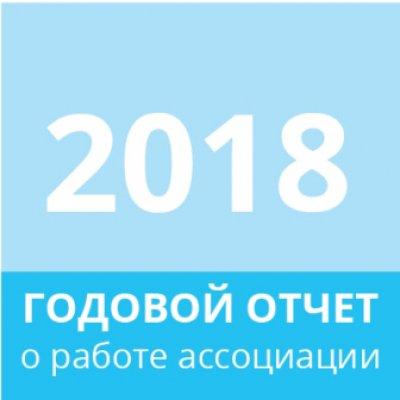 Отчет 2018 года