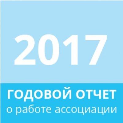 Отчет 2017 года