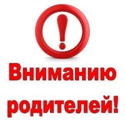 Информация!!!