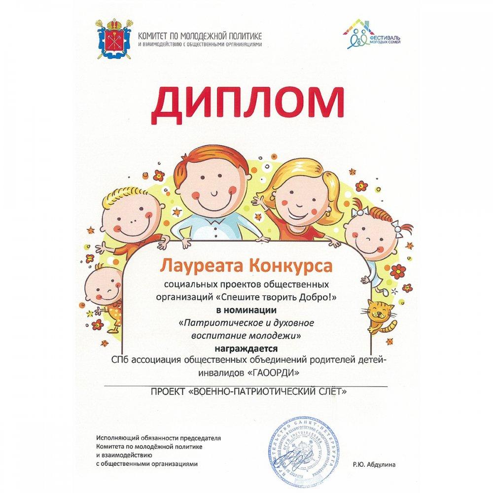 Поздравление участнику конкурса мама папа