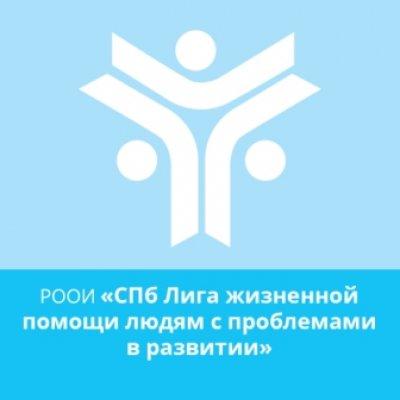 Лига жизненной помощи