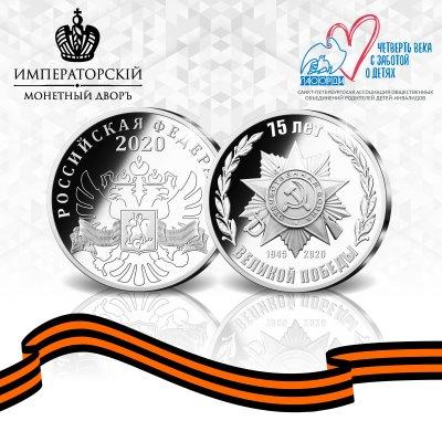 «Императорский Монетный Двор» стал партнером ГАООРДИ