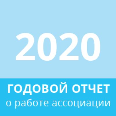Итоги работы ГАООРДИ в 2020 году