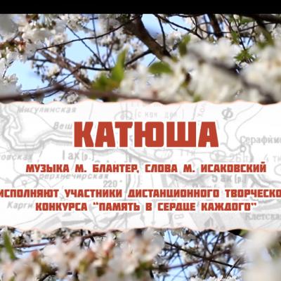 Катюша в исполнении участников конкурса «Память в сердце каждого»