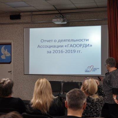 В ГАООРДИ прошла Отчетно-перевыборная конференция