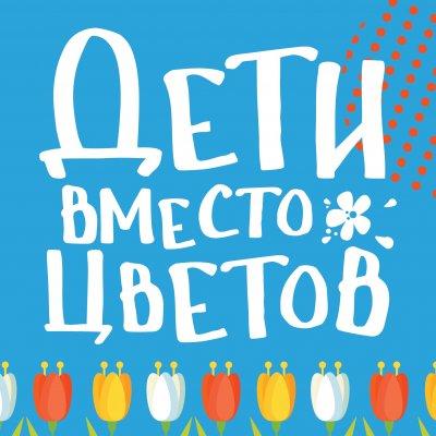 Участники акции «Дети вместо цветов» перечислили почти 30 тысяч рублей