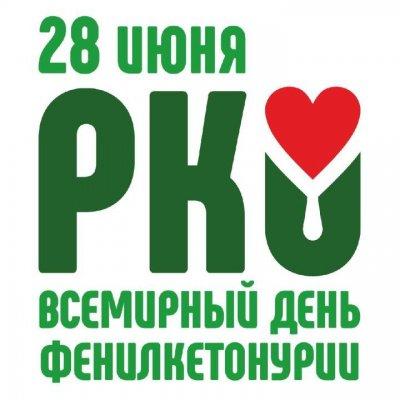День осведомленности о ФКУ