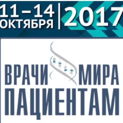 В Петербурге прошла VI Конференция «Врачи мира – пациентам»