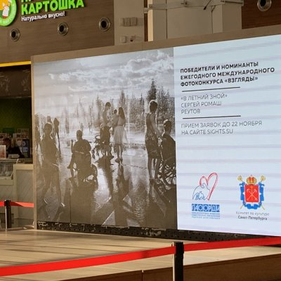 В «МЕГА Парнас» открылась выставка «Взгляды. Жизнь без границ»