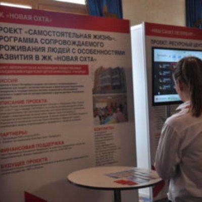 24, 25 октября ГАООДИ приняла участие в форуме «Сообщество»