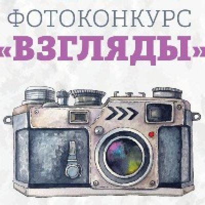 Церемония награждения победителей фотоконкурса «Взгляды-2018»