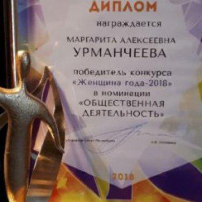 Президент ГАООРДИ признана Женщиной Года!