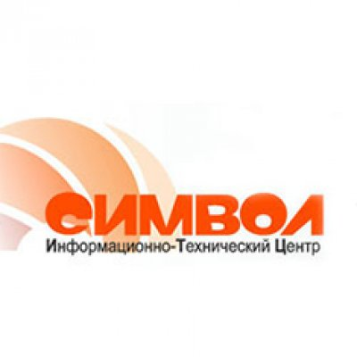 Информационно-Технический Центр «Символ»