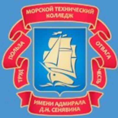 Морской технический колледж имени адмирала Д.Н. Сенявина