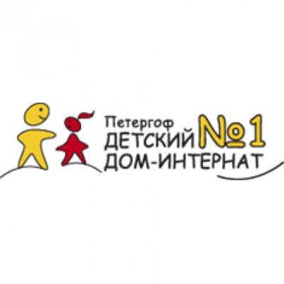 Дом-интернат для детей с отклонениями в умственном развитии №1