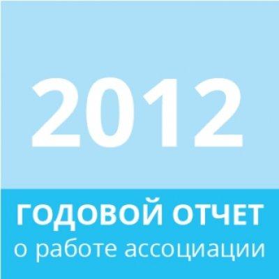 Отчет 2012 года