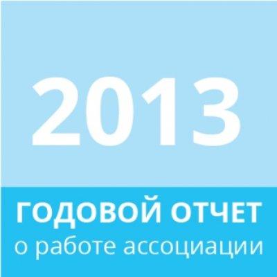 Отчет 2013 года