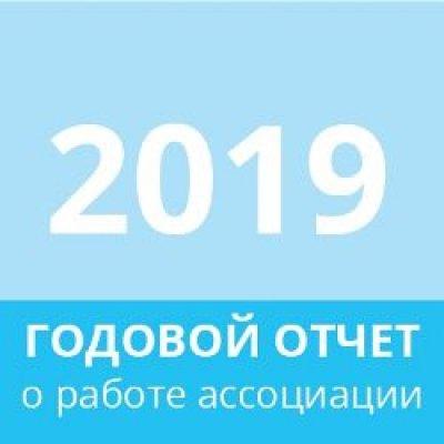 Отчет 2019 года