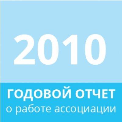 Отчет 2010 года