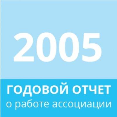 Отчет 2005 года