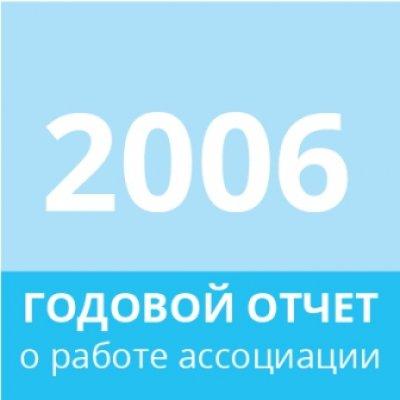 Отчет 2006 года