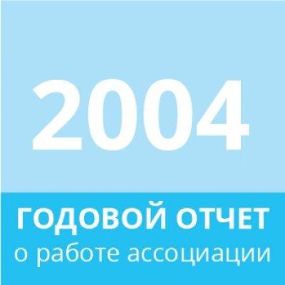 Отчет 2004 года